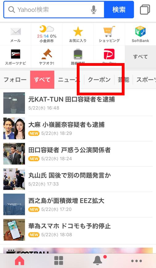 Yahoo!JAPANトップ
