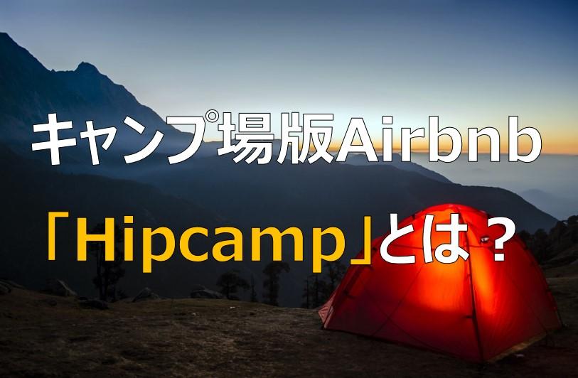 ヒップキャンプhipcamp