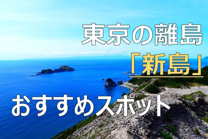 新島おすすめ観光スポット