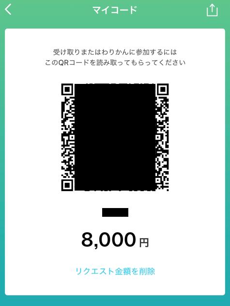 PayPayマイコード2