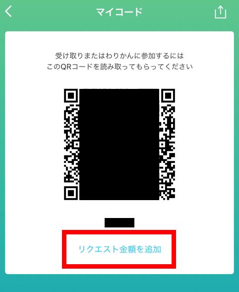 PayPayマイコード