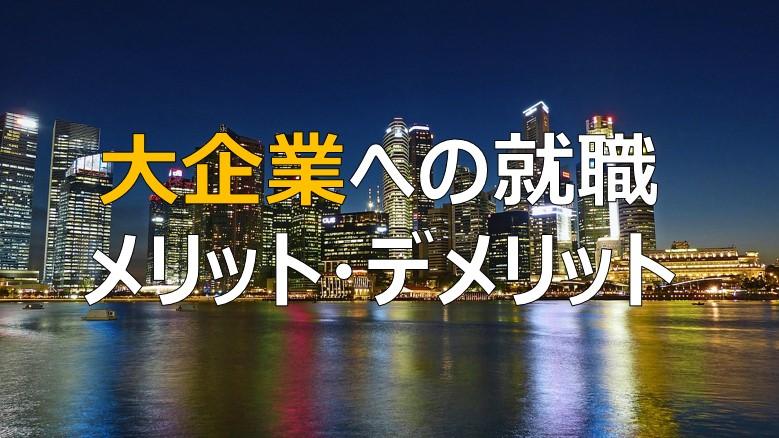 新卒大企業入社アイキャッチ