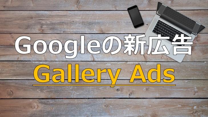 Googleギャラリー広告