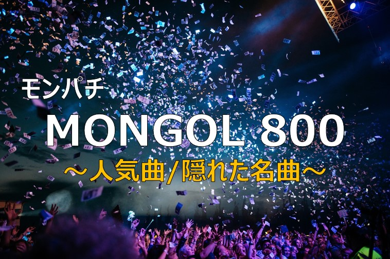 モンゴル800(モンパチ)人気曲