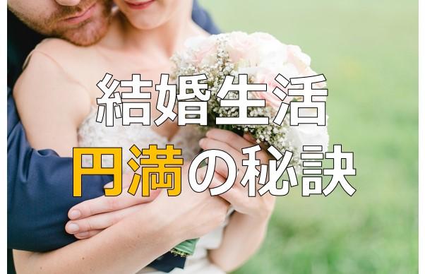 結婚生活円満