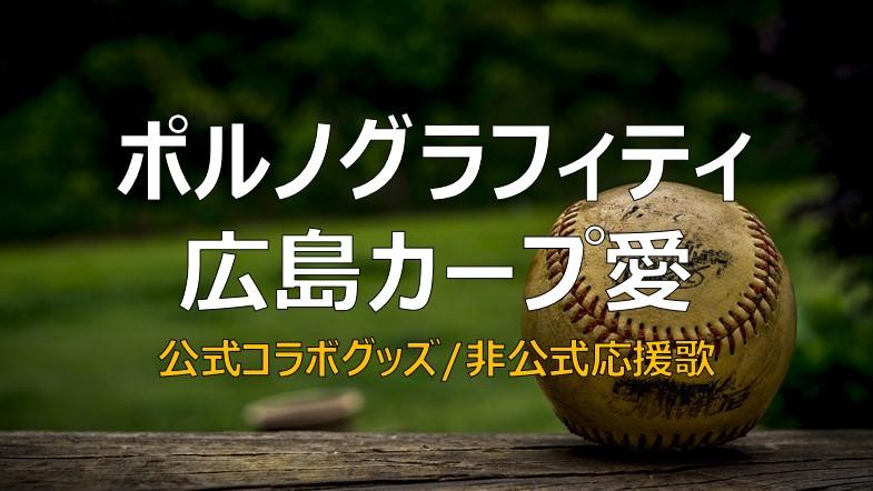 ポルノグラフィティ 広島カープ アイキャッチ