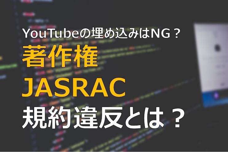 JASRACや著作権、YouTube