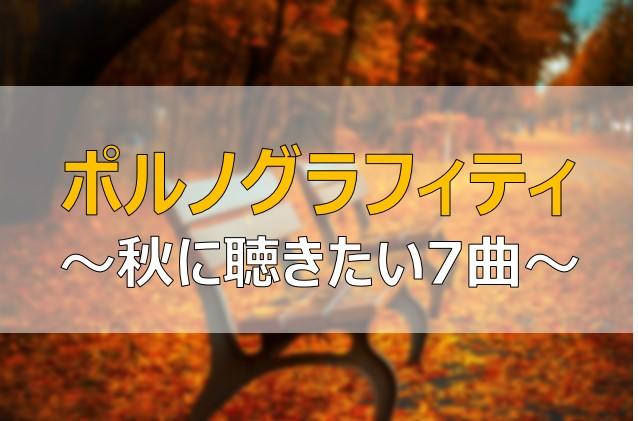 ポルノグラフィティ 秋ソング