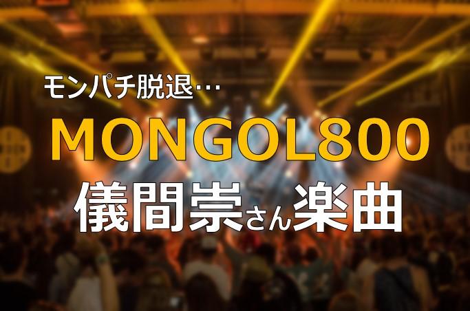 モンゴル800 儀間崇 モンパチ