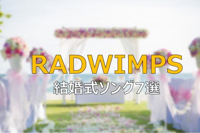 RADWIMPS 結婚式ソング ウェディングソング