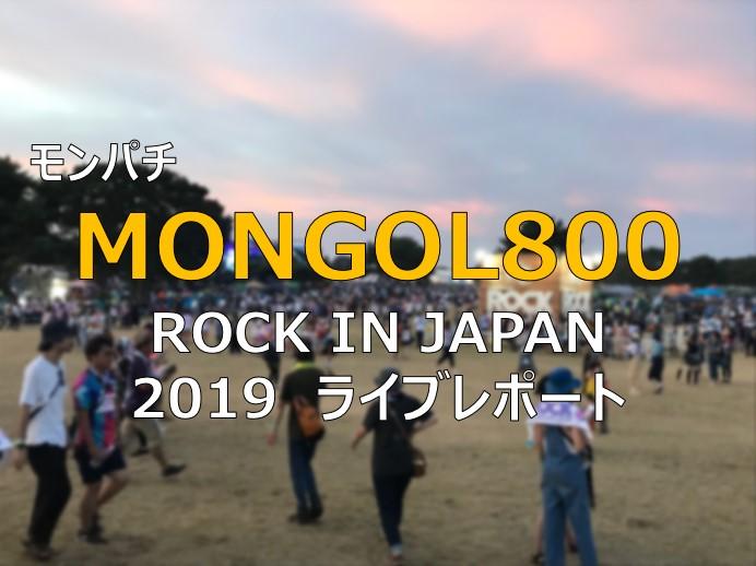 MONGOL800 ロッキン2019 ライブレポート