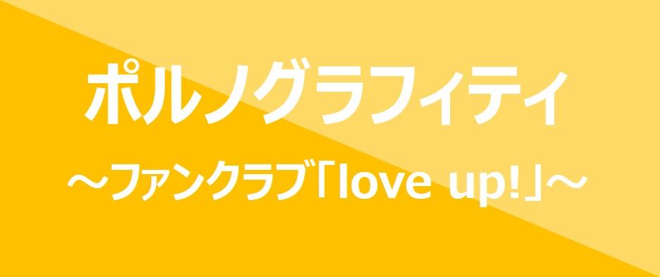 ポルノグラフィティ ファンクラブ「love up!」