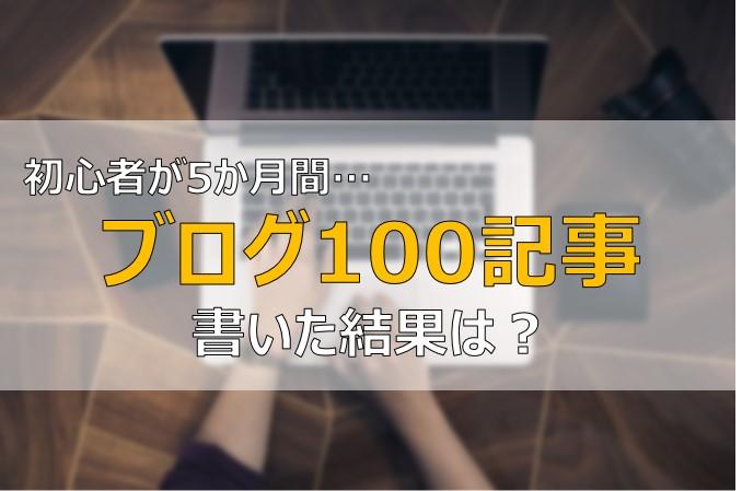 ブログ100記事 PV 収益