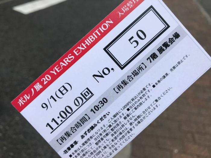 ポルノ展 チケット
