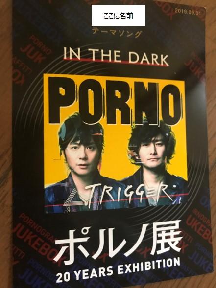 ポルノ展 JUKE BOX
