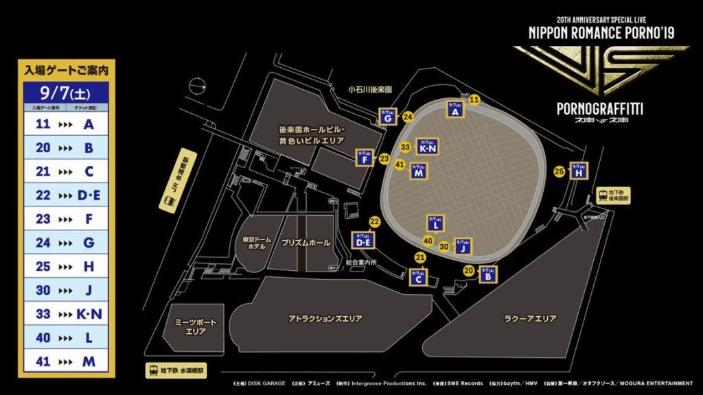 神VS神 東京ドーム座席 9月7日