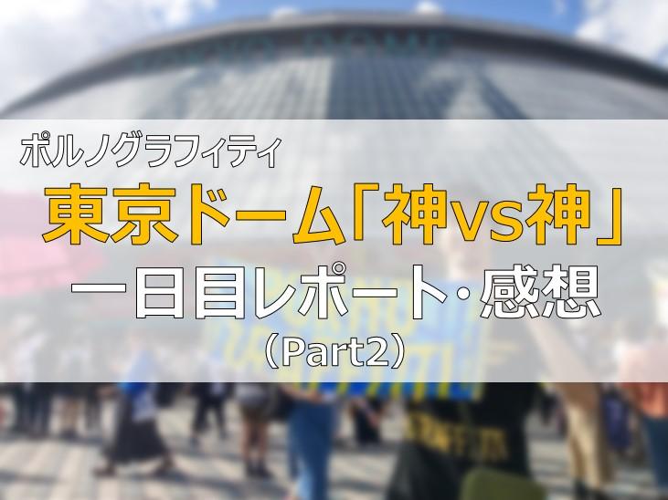 ポルノグラフィティ 東京ドーム「神VS神」感想