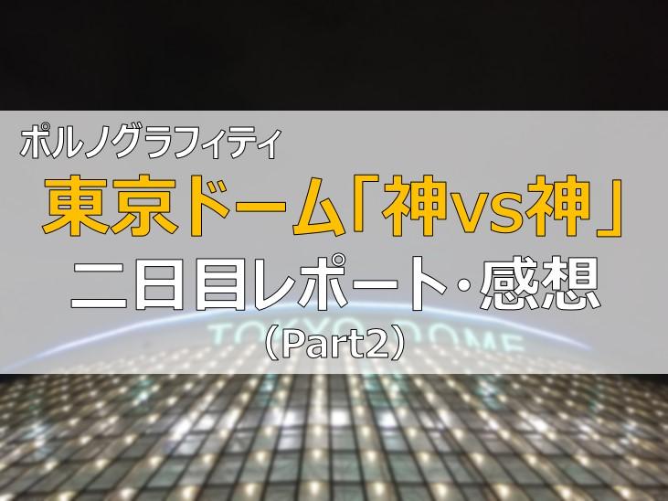 ポルノグラフィティ「神VS神」感想2日目