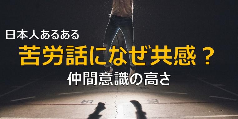 苦労話 共感 日本人