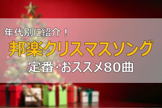 クリスマスソング 邦楽 年代別