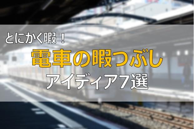電車 暇つぶし