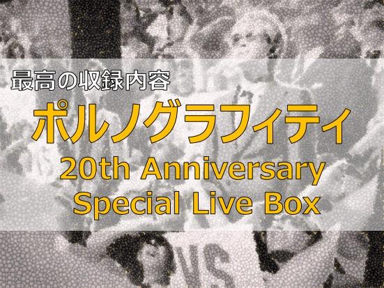 ポルノグラフィティ 20th Anniversary Special Live Box