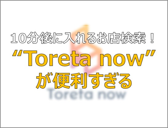 Toreta now トレタ