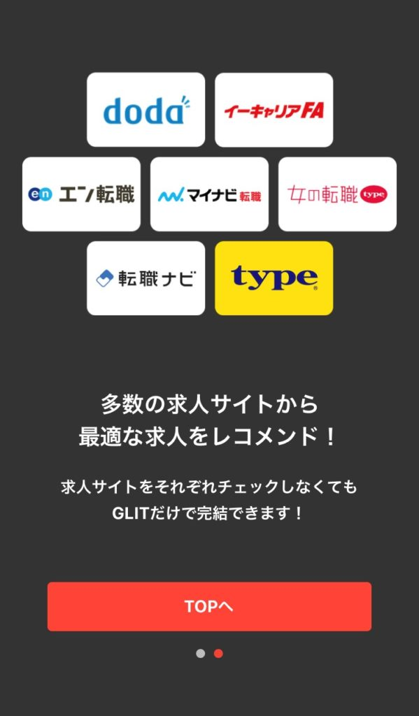 GLIT 求人サイト