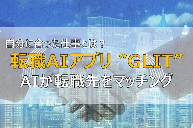 転職アプリ GLIT