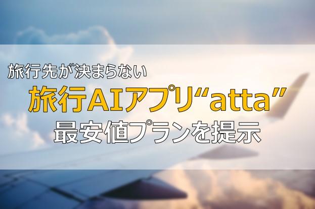 atta 旅行 アプリ