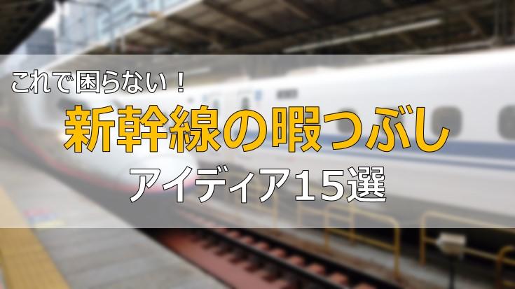 新幹線 暇つぶし 過ごし方