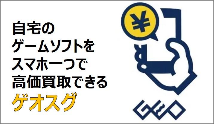 ゲオスグ 評判 レビュー