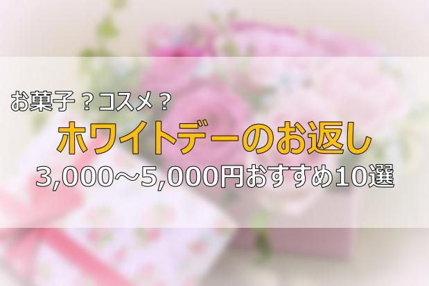 ホワイトデー お返し 3000円~5000円