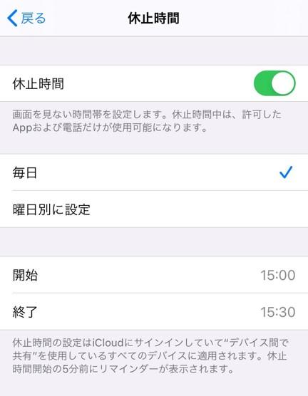 iPhone スクリーンタイム