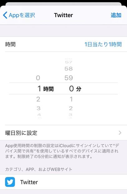 iPhone App使用時間の制限2