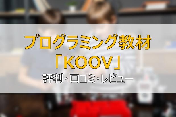 KOOV 口コミ 評判 レビュー