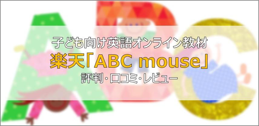 Rakuten ABCmouse 評判 口コミ レビュー