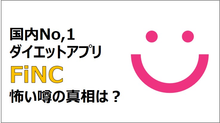 FiNC アプリ 評判 怖い