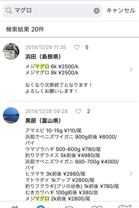 サカマアプリ 解説2