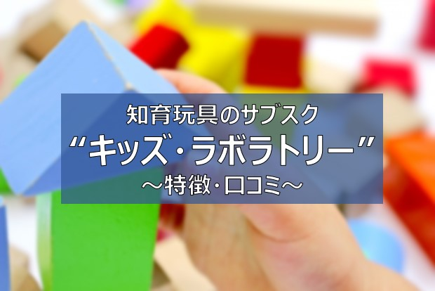 キッズラボラトリー 口コミ 評判