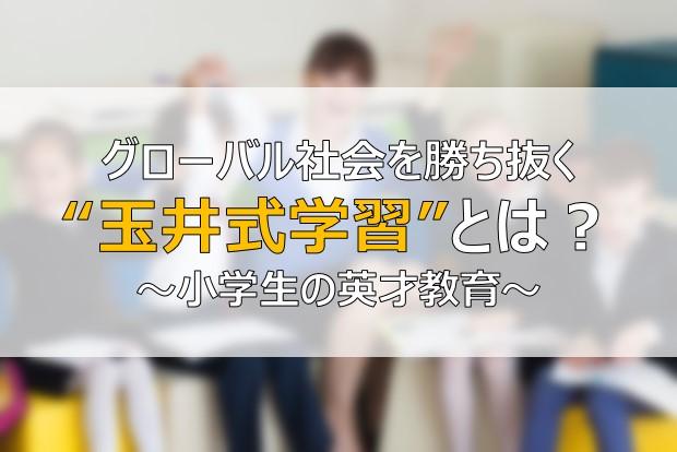 玉井式学習プログラム