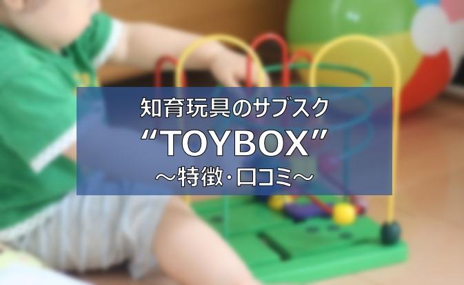 TOYBOX おもちゃ 口コミ 評判