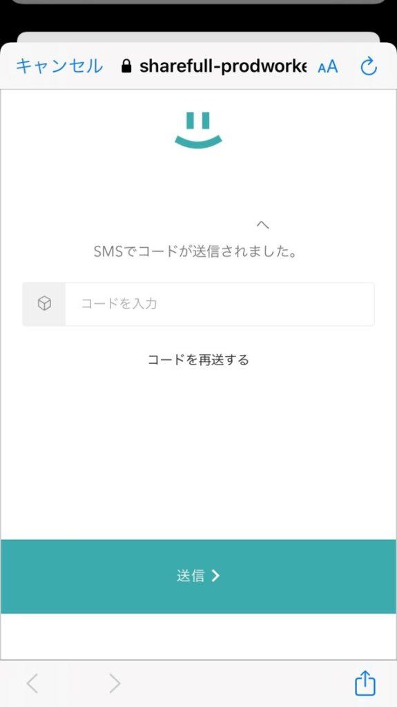 シェアフル アプリ説明1