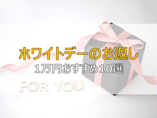 ホワイトデー お返し 1万円