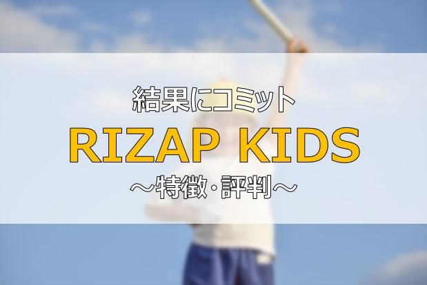 RIZAP KIDS 特徴 評判