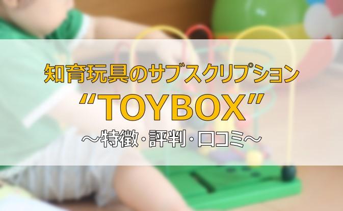 TOY BOX 評判 口コミ