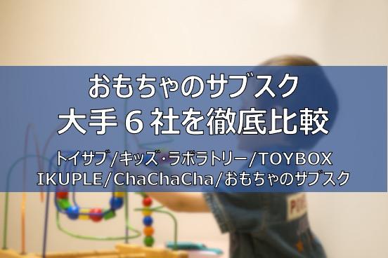 おもちゃ サブスク 比較