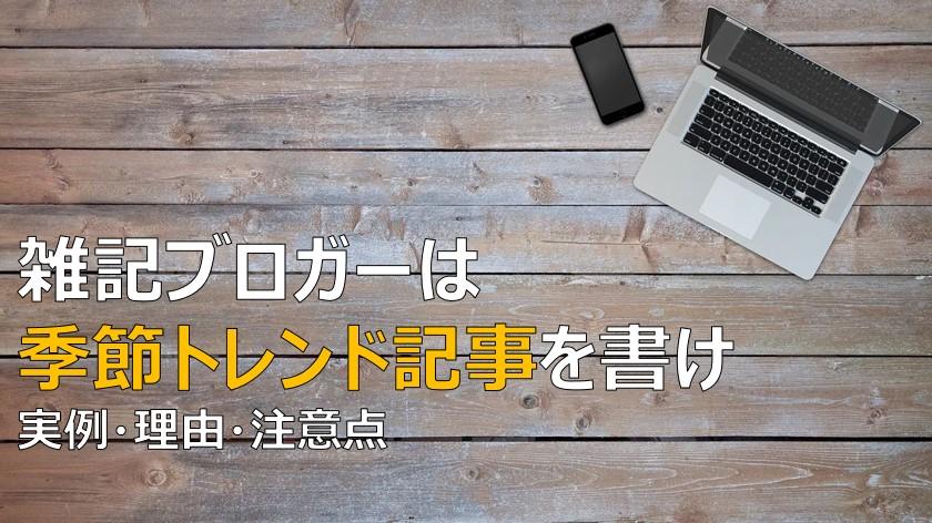 雑記ブログ 季節トレンド記事