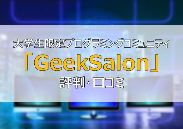 GeekSalon 口コミ