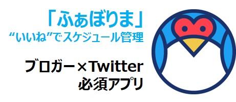 ふぁぼりま アプリ